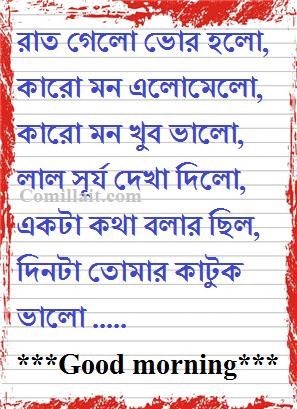 Bangla Good Morning sms for girlfriend