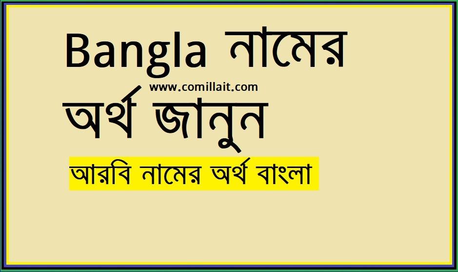 Bangla নামের অর্থ জানুন,আরবি নামের অর্থ বাংলা জানুন, নামের অর্থ জানুন বাংলা, নামের অর্থ জানুন app অনলাইন, নিজের নামের অর্থ জানুন অনলাইন । 100,001+ শিশুর নামের অর্থ জানুন বাংলা , মেয়েদের সুন্দর আরবি নাম ও নামের অর্থ জানুন