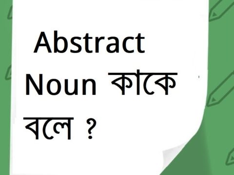 Abstract Noun কাকে বলে