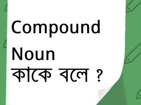 Compound Noun কাকে বলে