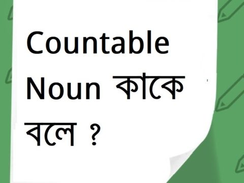 Countable Noun কাকে বলে