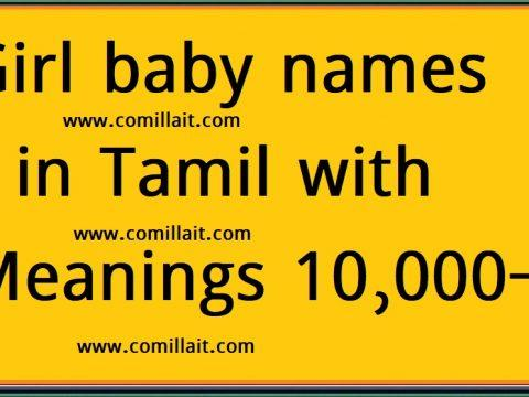 A to Z Girl baby names in Tamil with Meanings,Tamil names for girls with meanings are given below,Pure tamil baby girl names with meanings,