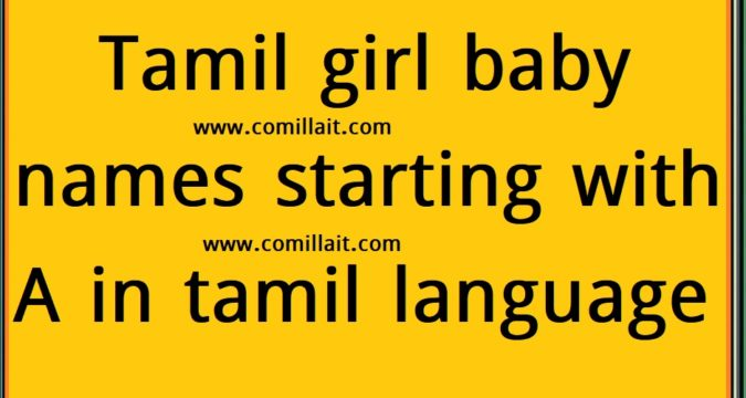 Tamil girl baby names starting with a in tamil language