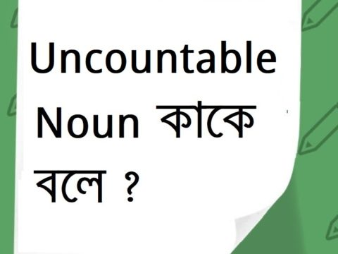 Uncountable Noun কাকে বলে