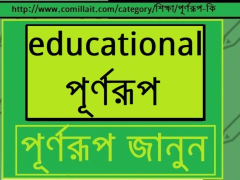 education এর পূর্ণরূপ কি