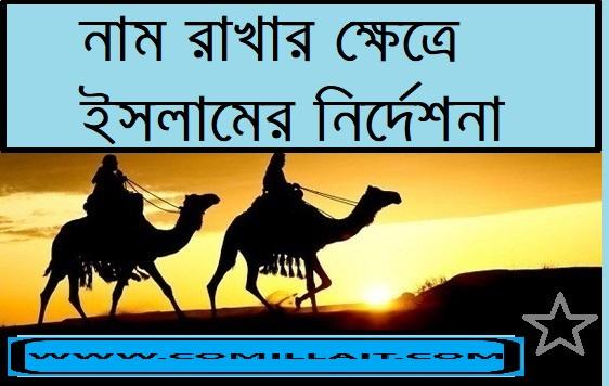 নাম রাখার ক্ষেত্রে ইসলামের নির্দেশনা