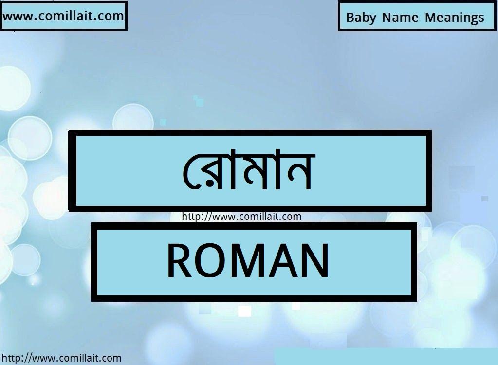 রোমান নামের অর্থ কি ? | Roman name meaning in Bengali ...