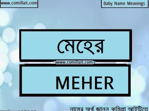 Meher name meaning in Bengali