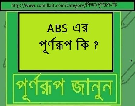 ABS এর পূর্ণরূপ কি
