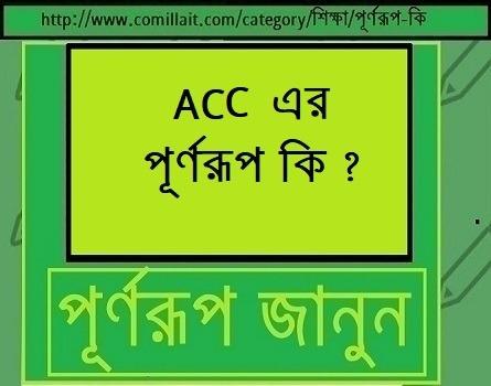 ACC এর পূর্ণরূপ কি