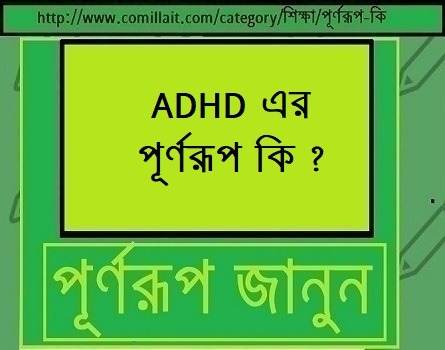 ADHD এর পূর্ণরূপ কি