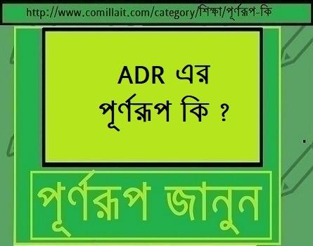 ADR এর পূর্ণরূপ কি
