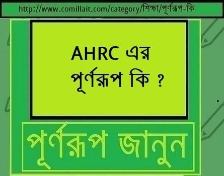 AHRC এর পূর্ণরূপ কি