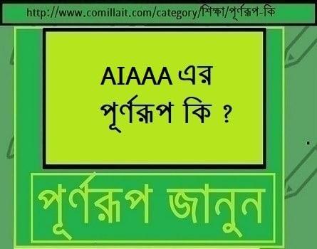AIAAA এর পূর্ণরূপ কি