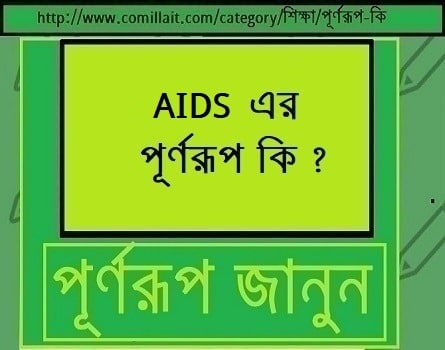 AIDS এর পূর্ণরূপ কি