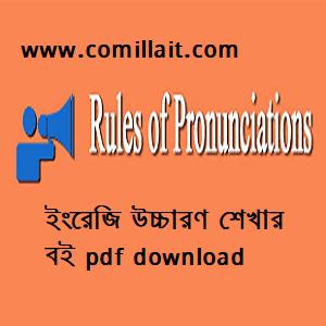 ইংরেজি উচ্চারণ শেখার বই pdf download