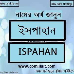 ইসপাহান নামের অর্থ কি , Ispahan name meaning in Bengali