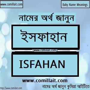 ইসফাহান নামের অর্থ কি,Isfahan name meaning in Bengali