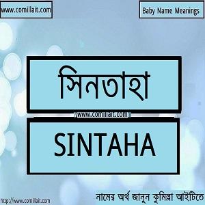 সিনতাহা নামের অর্থ কি , Sintaha name meaning in Bengali